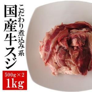 牛肉 牛スジ 国産牛 すじ肉 メガ盛り 1kg 煮込み料理に! おでん 土手煮 カレー シチュー 国産 九州産|singaki-meat