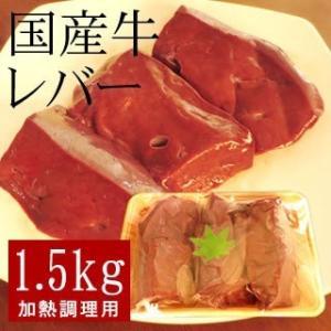 ホルモン 国産牛 レバー ブロック1.5kg 焼肉 串焼 レバニラ|singaki-meat