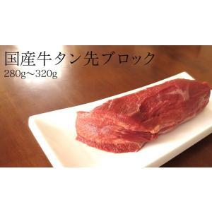 牛肉 国産牛 タン 先 ブロック 280〜320g|singaki-meat
