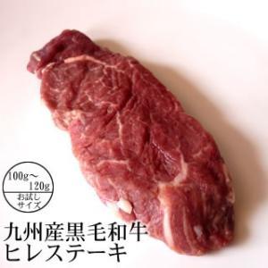 【九州産】黒毛和牛ヒレステーキ100〜120g【訳あり】|singaki-meat