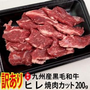 【訳あり】【九州産】黒毛和牛ヒレ焼肉カット200g【国産 和牛】【焼肉】|singaki-meat