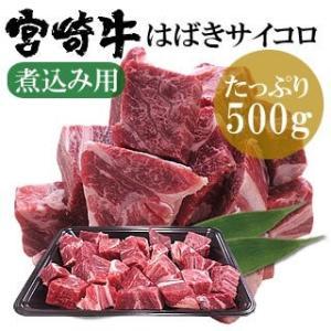 牛肉 宮崎牛 はばき サイコロ 500g 煮込み用 国産 宮崎県産 singaki-meat