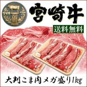 牛肉 宮崎牛 リッチな 和牛 大判 こま肉 メガ盛り 1kg 送料無料 ※複数同梱購入でオマケも singaki-meat