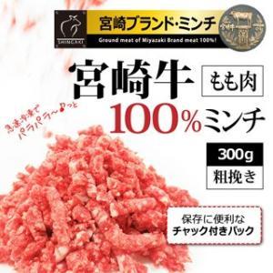 牛肉 宮崎牛 もも 肉100% 粗挽き ミンチ ! 300g 個体識別番号シール付き♪ 急速冷凍 パラパラミンチ|singaki-meat