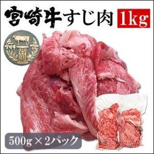 牛肉 牛すじ 宮崎牛 牛すじ (すじ肉) メガ盛り 1kg 煮込み 料理に! おでん 土手煮 カレー シチュー|singaki-meat
