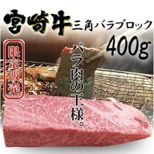 牛肉 宮崎牛 三角バラ ブロック 400g ステーキ ローストビーフ 焼肉 バーベキュー 国産 宮崎県産 BBQ|singaki-meat