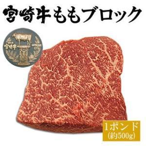 牛肉 宮崎牛 モモ 肉 ブロック 1ポンド (約500g) ステーキ ローストビーフ 焼肉 バーベキュー|singaki-meat