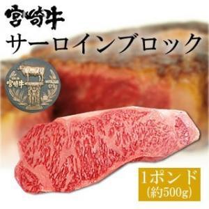 牛肉 宮崎牛 サーロイン ブロック 1ポンド (480g〜500g) ステーキ に ブロック 肉 かたまり|singaki-meat