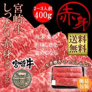 牛肉 宮崎牛 しっとり 赤身 スライス 400g 送料無料 簡易包装仕様 すき焼き しゃぶしゃぶ|singaki-meat