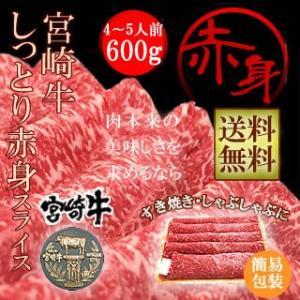 牛肉 宮崎牛 しっとり 赤身 スライス 600g  送料無料 簡易包装仕様 すき焼き しゃぶしゃぶ|singaki-meat
