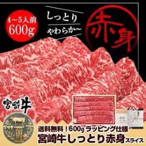 牛肉 宮崎牛 しっとり 赤身 スライス 600g 送料無料 ギフトラッピング仕様 宮崎県産 すき焼き|singaki-meat