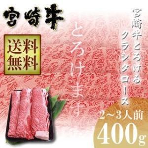 牛肉 送料無料 宮崎牛応援! 宮崎牛 とろける クラシタ ロース スライス 400g|singaki-meat