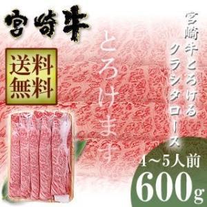牛肉 送料無料 宮崎牛応援! 宮崎牛 とろける クラシタ ロース スライス 600g 簡易包装タイプ すき焼き・しゃぶしゃぶ用|singaki-meat