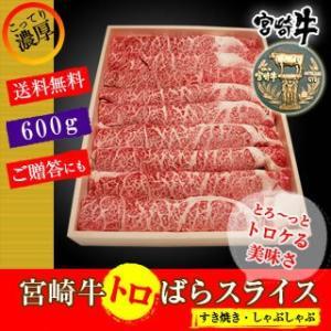 牛肉 幻の 三角バラ ! 宮崎牛 トロばら スライス600g ギフトラッピング仕様 送料無料 すき焼き しゃぶしゃぶ|singaki-meat