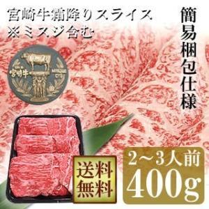 牛肉 宮崎牛 霜降り スライス 400g ※ 希少部位 ミスジ 含む 送料無料 簡易包装仕様 すき焼き しゃぶしゃぶ|singaki-meat
