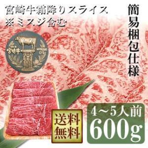 牛肉 宮崎牛 霜降り スライス 600g ※ 希少部 位 ミスジ 含む  送料無料  簡易包装仕様|singaki-meat