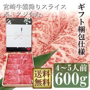 牛肉 宮崎牛 霜降り スライス 600g ※希少部位 ミスジ含む 送料無料 ギフトラッピング仕様 宮崎県産 すき焼き しゃぶしゃぶ|singaki-meat
