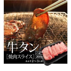 アメリカ産 / チリ 産牛 タン 焼肉 スライス200g  牛タン 焼肉 バーベキュー BBQ|singaki-meat