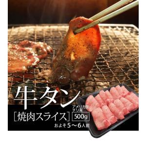 アメリカ産 / チリ 産 牛タン 焼肉 スライス500g 牛タン 焼肉 バーベキュー BBQ|singaki-meat