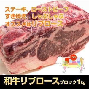 牛肉 和牛 リブロース ブロック1kg ステーキに! 焼肉 バーベキューにも! 国産 九州産 牛肉 ブロック BBQ|singaki-meat