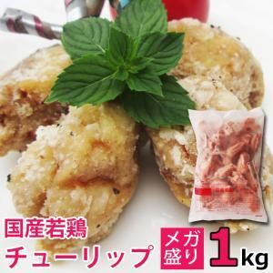 【とり肉】国産若鶏手羽先チューリップメガ盛り1kg singaki-meat