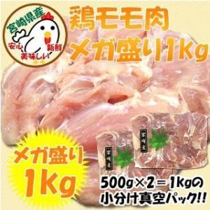 鶏もも 肉 宮崎県産 メガ盛り 1kg 唐揚げ やきとり 焼肉|singaki-meat