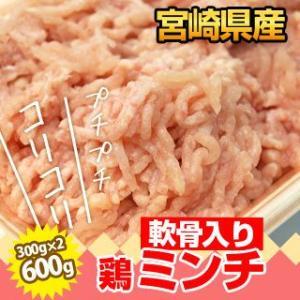 軟骨 入り鶏 ミンチ 600g singaki-meat