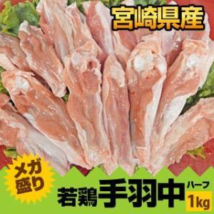 手羽中 メガ盛り 1kg 宮崎県産 国産|singaki-meat