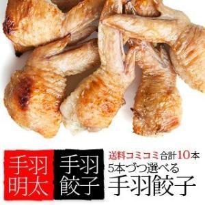 手羽餃子 5本入or 手羽明太 5本入★ 送料無料 組合せ自由で合計10本セット singaki-meat