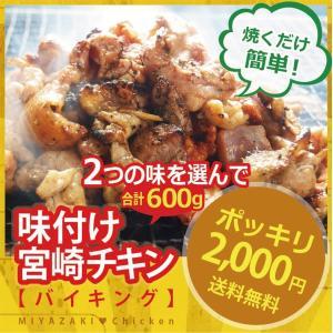 2,000円ポッキリ 味付き チキン バイキング 送料無料 300g×2種選べる|singaki-meat