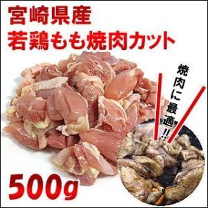 宮崎県産 若鶏もも 焼肉 カット500g 唐揚げ やきとり 焼肉|singaki-meat