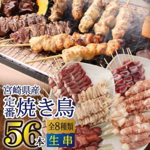 鶏肉 送料無料 宮崎県産 定番 焼き鳥 7本×8種(1袋7本) 56本セット 串 もも 鶏皮 せせり はらみ 白レバー ぼんじり とり皮 砂肝 小分け BBQ 焼肉|singaki-meat