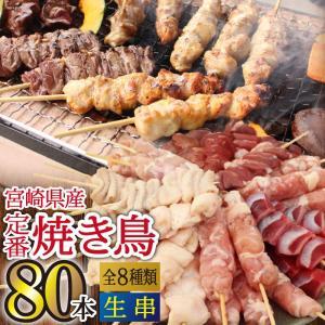 鶏肉 送料無料 宮崎県産 定番 焼き鳥 10本×8種(1袋10本) 80本セット 串 もも 鶏皮 せせり はらみ 白レバー ぼんじり とり皮 砂肝 小分け BBQ 焼肉|singaki-meat