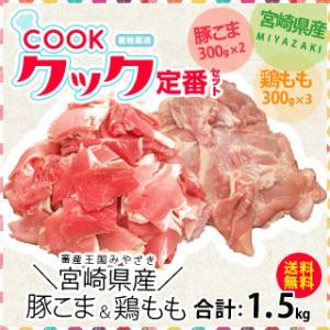 産地直送! クック 定番 セット 鶏もも 300g×3+ 豚こま 300g×2合計1.5kg|singaki-meat