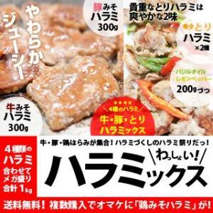 牛 ・ 豚 ・ 鶏 はらみ (ホルモン) メガ盛り 1kg ! 送料無料  ハラミ MIX  牛 みそ ハラミ 300g/ 豚みそ ハラミ 300g/ 鶏ハラミ 2種200gづつ ホルモン|singaki-meat