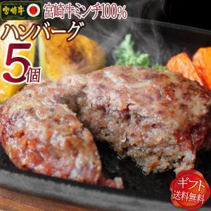 牛肉 宮崎牛 ハンバーグ ギフト 約130g×5個  送料無料 最高級 黒毛和牛 お歳暮 お中元 贈り物 ギフト|singaki-meat