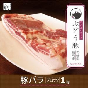 ぶどう豚 宮崎県産  豚バラブロック1kg 銘柄豚  ブロック|singaki-meat