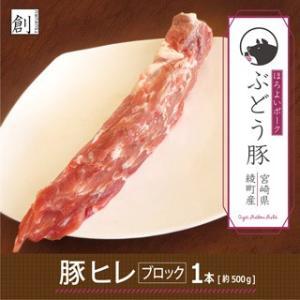 ぶどう豚 宮崎県産  豚ヒレブロック1本約500g 銘柄豚  ブロック|singaki-meat