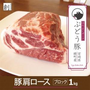 ぶどう豚 宮崎県産  豚肩ロースブロック1kg 銘柄豚  ブロック|singaki-meat