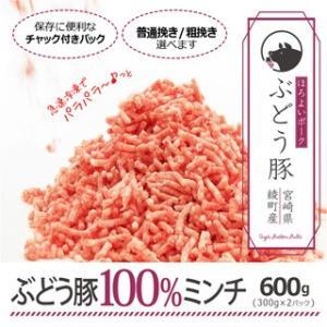 ぶどう豚 100% パラパラ 豚 ミンチ 銘柄豚 宮崎県産|singaki-meat