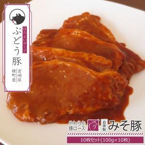 豚肉 ぶどう豚ロースみそ漬け 1kg:1枚約100g×10枚入り(1枚ずつ真空パック)【宮崎県産・ブランド豚】【味噌漬け】|singaki-meat