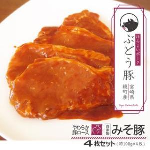 ぶどう豚 ロース みそ漬け 1枚約100g×4枚入り(1枚ずつ真空パック)|singaki-meat