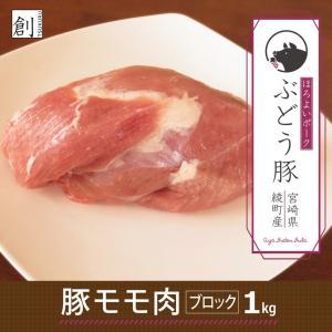 ぶどう豚 宮崎県産  豚モモ肉ブロック1kg 銘柄豚  ブロック|singaki-meat