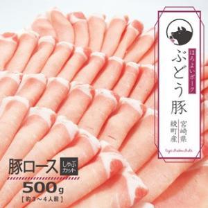 ぶどう豚 宮崎県産  豚 ロース しゃぶカット500g 銘柄豚|singaki-meat