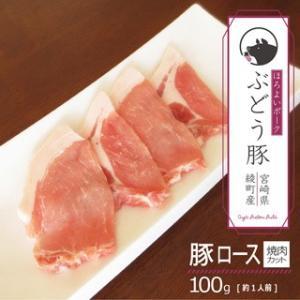 ぶどう豚 宮崎県産 豚 ロース焼肉 カット お試し 100g|singaki-meat