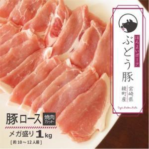 ぶどう豚 宮崎県産 豚ロース 焼肉 カット1kg|singaki-meat