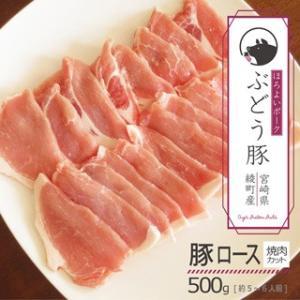 ぶどう豚 宮崎県産 豚ロース 焼肉 カット500g|singaki-meat