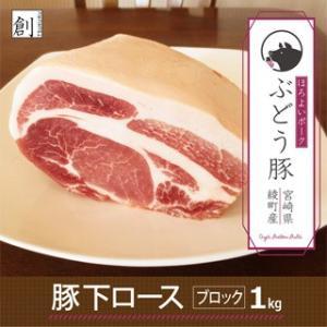ぶどう豚 宮崎県産 特上 ★ 豚下 ロース ブロック1kg 銘柄豚 ブロック|singaki-meat