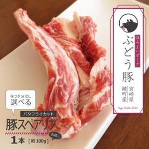 ぶどう豚 宮崎県産 お試し スペアリブ 1本 バタフライカット★味付きタイプも選べる2タイプ|singaki-meat