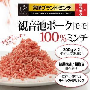 観音池ポーク モモ肉 100% ミンチ !合計600g!300g×2小分包装♪★ 普通挽き ・ 粗挽き が]選べる★|singaki-meat
